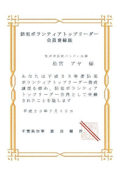松宮アヤの 防犯ボランティアトップリーダー会員登録証
