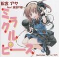 松宮 アヤの CDの ジャケット (七六 (ななろく)さん)