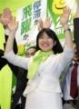 大津 市長に 当選した 越直美さん (さんけい)