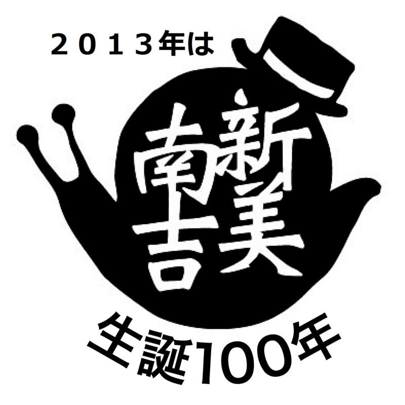 「2013年は 新美南吉 生誕 100年」 ロゴ