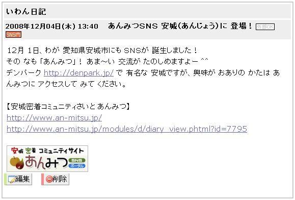 ちよっピー いわん 日記 03