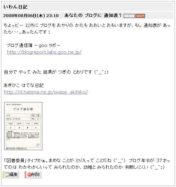 ちよっピー いわん 日記 02