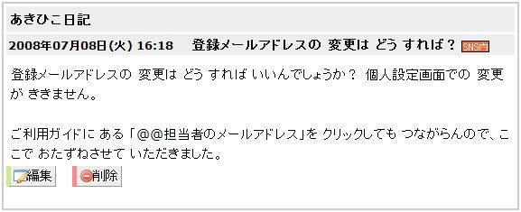 おここなごーか あきひこ 日記 02