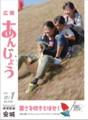 広報あんじょう 2011年 12月 ついたち号 表紙