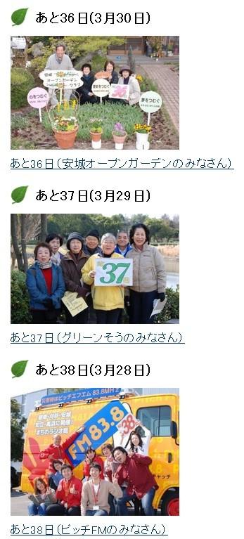 安城市 60周年 カウントダウン 参加者 (2012.3.30)