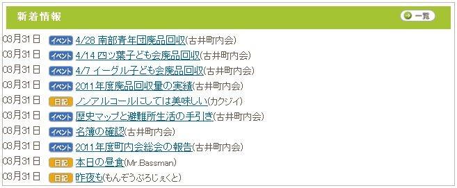 120330 古井町内会 あんみつ 記事