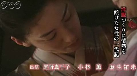 「カーネーション」 糸子の 一代記