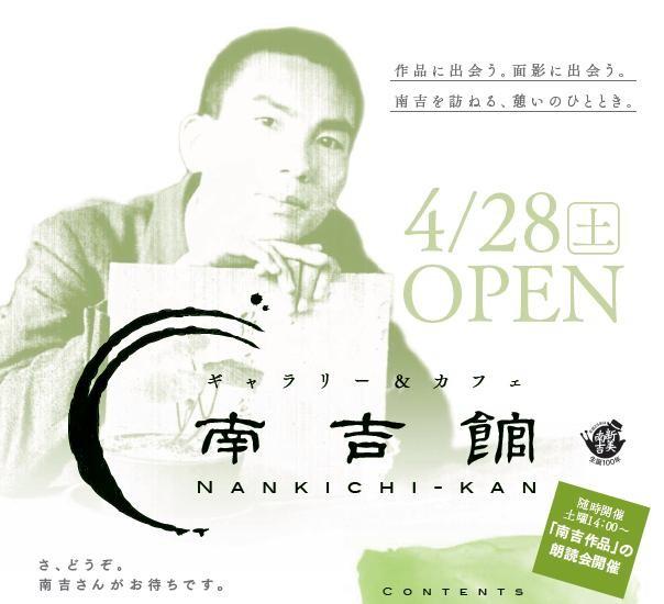 2012.4.28 南吉館 開店