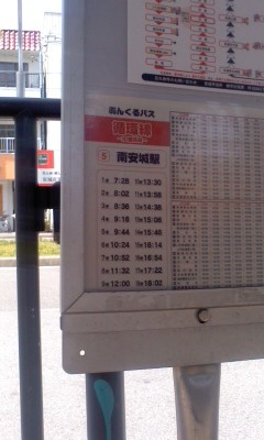 120428 (3) 11:29 あんくるバス 南安城駅
