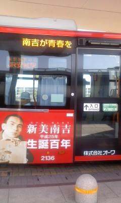 120428 (30) 15:00 あんくるバス 安城更生病院