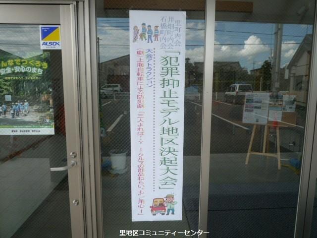 2012.9.1 里地区犯罪抑止モデル地区決起大会 (2)