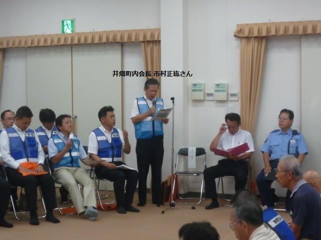 2012.9.1 里地区犯罪抑止モデル地区決起大会 (5)