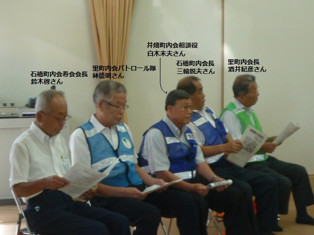 2012.9.1 里地区犯罪抑止モデル地区決起大会 (6)