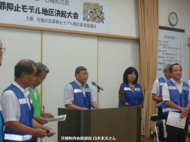 2012.9.1 里地区犯罪抑止モデル地区決起大会 (9)