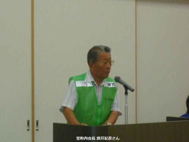 2012.9.1 里地区犯罪抑止モデル地区決起大会 (11)