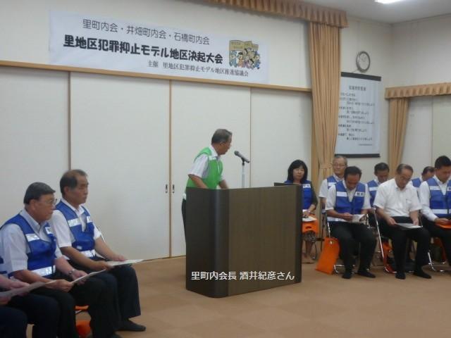 2012.9.1 里地区犯罪抑止モデル地区決起大会 (12)