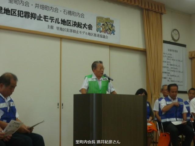 2012.9.1 里地区犯罪抑止モデル地区決起大会 (13)