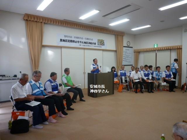 2012.9.1 里地区犯罪抑止モデル地区決起大会 (16)