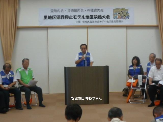 2012.9.1 里地区犯罪抑止モデル地区決起大会 (17)