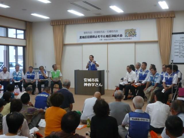2012.9.1 里地区犯罪抑止モデル地区決起大会 (18)