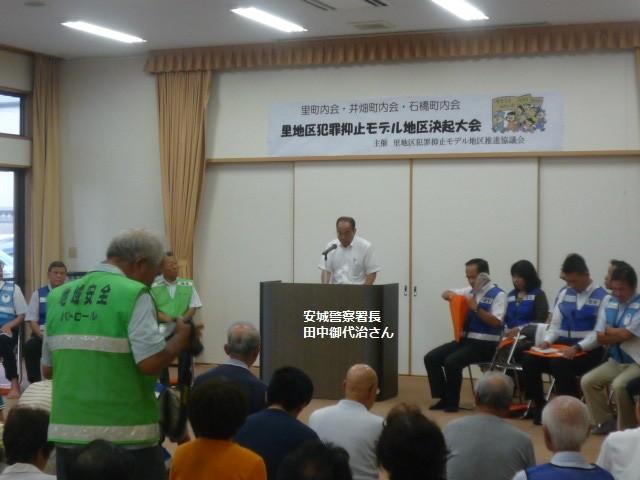 2012.9.1 里地区犯罪抑止モデル地区決起大会 (19)