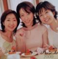フレンズ 2000 (2)