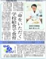 安城市 南部 学校 給食 共同 調理場 栄養 教諭 亀田愛さん