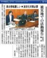 安城市 職員 被災地 活動 報告 (2012.10.10 ちゅうにち)