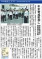 西尾警察署 年末 警戒 まえだおし (2012.10.14 ちゅうにち)