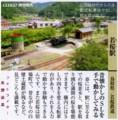 121027 週刊現代 13 若桜駅