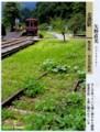 121027 週刊現代 12 北濃駅 01