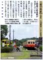 121027 週刊現代 10 上総中野駅