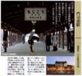121027 週刊現代 05 門司港駅