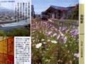 121027 週刊現代 03 仙崎駅