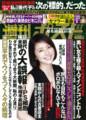 週刊ポスト 2012.11.2 表紙