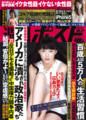 週刊ポスト 2012年 10月 12日号