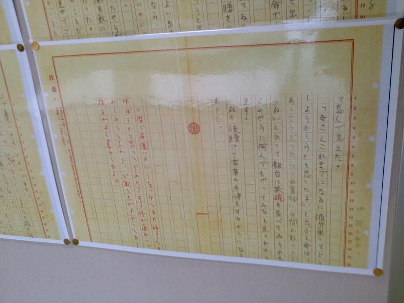 121126 南吉の 添削した 作文 (4)
