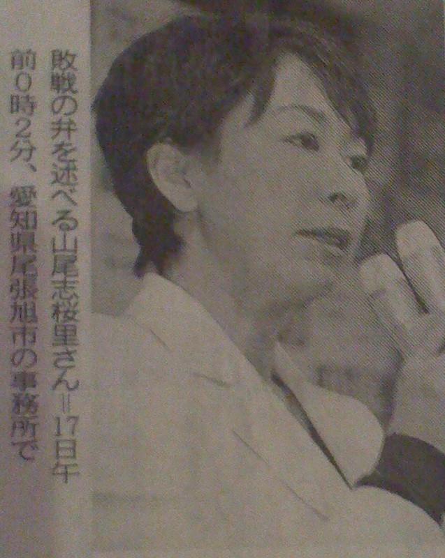 敗戦の 弁を のべる 山尾しおりさん (20121217 ちゅうにち)