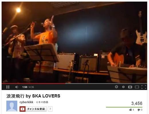 浪漫飛行 by SKA LOVERS - YouTube