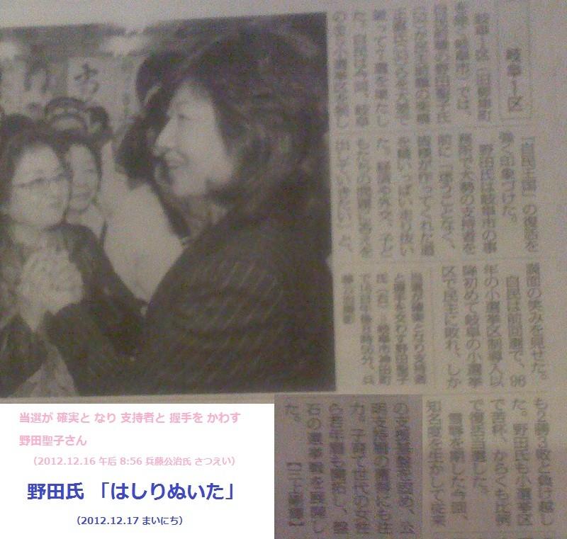 野田氏 はしりぬいた (20121217 まいにち)