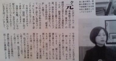 121224 田中美絵子さん 02