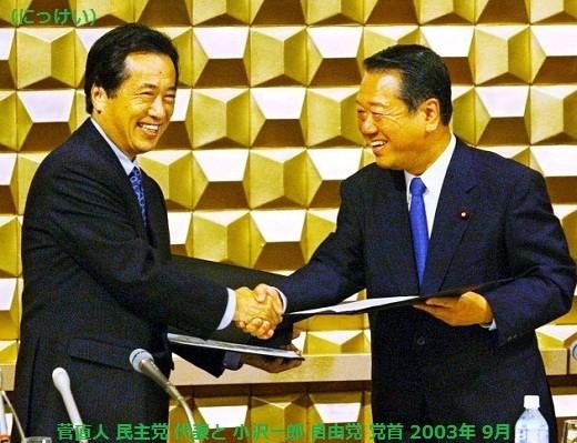 菅直人氏と 小沢一郎氏 2003年 9月 (にっけい)