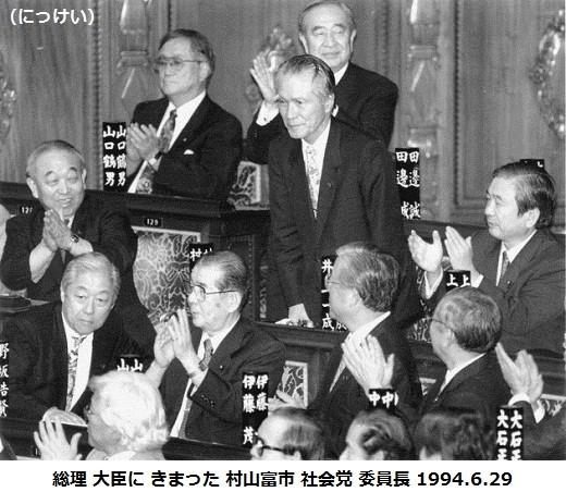 村山富市氏 1994.6.29 (にっけい)