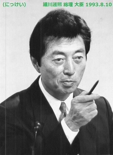 細川護熙氏 1993.8.10 (にっけい)