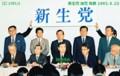 新生党 結党 発表 1993.6.23 (にっけい)