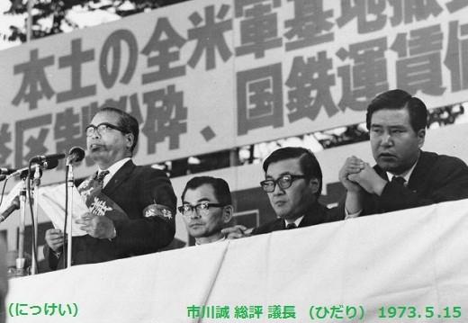 市川誠氏 1973.5.15 (にっけい)