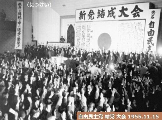 自由民主党 結党 大会 1955.11.15 (にっけい)