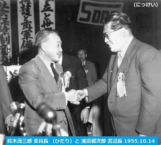 個別「鈴木茂三郎氏と 浅沼稲次...