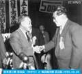 鈴木茂三郎氏と 浅沼稲次郎氏 1955.10.14 (にっけい)