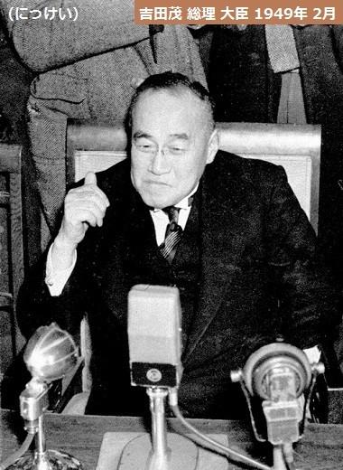 吉田茂氏 1949年 2月 (にっけい)